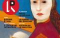 La Revue Dessinée, couverture © Lorenzo Mattotti