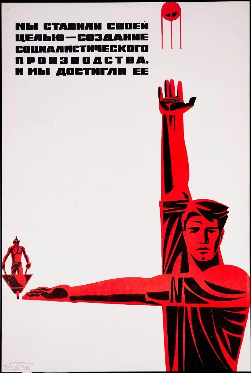 One of the poster series for ICSID congress in Moscow. 1975Designed by Igor Berezovski, Evgeni Bogdanov, Viktor Zenkov, Aleksander Ermolaev.© Moscow Design Museum Collection